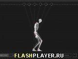 Игра Скелет - играть бесплатно онлайн