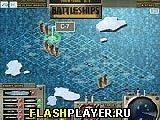 Игра Боевые корабли - играть бесплатно онлайн