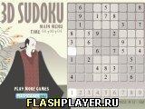 Игра 3Д Судоку - играть бесплатно онлайн