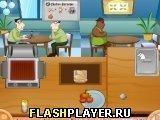 Игра Барбикью - играть бесплатно онлайн