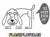 Игра Пес - играть бесплатно онлайн