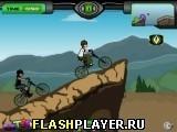 Игра Бент Тен - BMX - играть бесплатно онлайн
