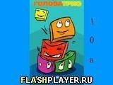 Игра Головатрис - играть бесплатно онлайн
