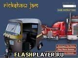 Игра Рикша в пробке - играть бесплатно онлайн