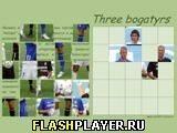 Игра Три Богатыря - играть бесплатно онлайн