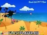 Игра Пляжные девицы: ATV гонки - играть бесплатно онлайн