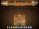 Игра 7 движений - играть бесплатно онлайн
