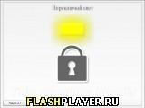 Игра Возьми что-то буквально - играть бесплатно онлайн