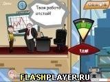 Игра Мой «дорогой» босс - играть бесплатно онлайн