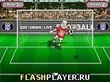 Игра Пенальти: Кубок мира - играть бесплатно онлайн
