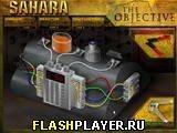 Игра Цель - Сахара - играть бесплатно онлайн