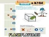 Игра Крестики-нолики в кубе - играть бесплатно онлайн