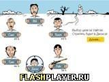 Игра Необычная дуэль - играть бесплатно онлайн