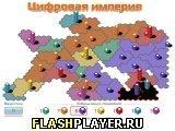 Игра Цифровая империя - играть бесплатно онлайн
