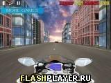 Игра 3Д Быстрый байк - играть бесплатно онлайн