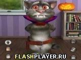 Игра Говорящий Том – Хэллоуин - играть бесплатно онлайн