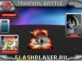 Игра Тренировочный бой Бакуганов - играть бесплатно онлайн