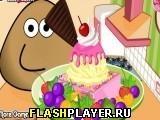 Игра Поу украшает мороженое - играть бесплатно онлайн
