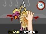 Игра Мама повар – Мама убивает животных - играть бесплатно онлайн