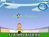 Игра Чеканка головой - играть бесплатно онлайн