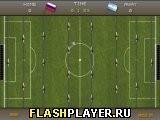Игра Чемпионат мира по настольному футболу - играть бесплатно онлайн