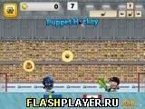 Игра Кукольный хоккей - играть бесплатно онлайн