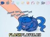 Игра Не трогай Пони - играть бесплатно онлайн