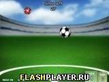 Игра Удержание футбольного мяча - играть бесплатно онлайн