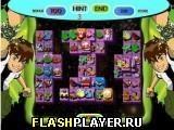 Игра Бен 10 маджонг - играть бесплатно онлайн
