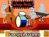 Игра Овца-барабанщик - играть бесплатно онлайн