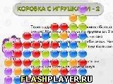 Игра Коробка с игрушками - 2 - играть бесплатно онлайн