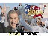Игра Выборы 2004 - играть бесплатно онлайн