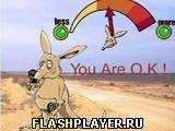 Игра Веселый Кенгуру - играть бесплатно онлайн