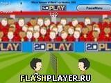 Игра Мировой кубок по игре головой 2006 - играть бесплатно онлайн