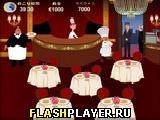 Игра Аллея Рэми - играть бесплатно онлайн