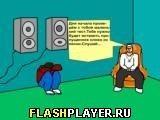 Игра Рэперы - играть бесплатно онлайн