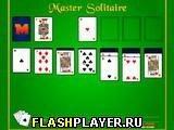 Игра Мастер солитёра - играть бесплатно онлайн