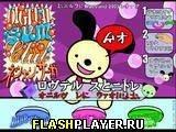 Игра Цифровая резиновая дубинка - играть бесплатно онлайн