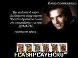 Игра Фокус Копперфильда - играть бесплатно онлайн