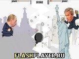 Игра Президентская война - играть бесплатно онлайн