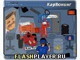 Игра Картюнинг - играть бесплатно онлайн