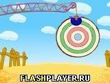 Игра Попади в цель - играть бесплатно онлайн