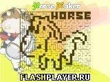 Игра Конюх - играть бесплатно онлайн