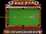Игра Бильярд 8-шаров - играть бесплатно онлайн