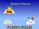 Игра Винни Пух VS Пяточек - играть бесплатно онлайн