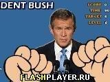 Игра Ударь президента Буша - играть бесплатно онлайн