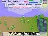 Игра 2013 от Геосфилмс - играть бесплатно онлайн