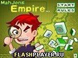 Игра Империя маджонга - играть бесплатно онлайн