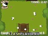 Игра Игра в овец - играть бесплатно онлайн
