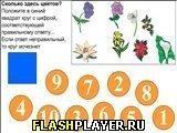 Игра Посчитай цветочки - играть бесплатно онлайн